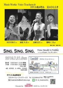 Sing裏